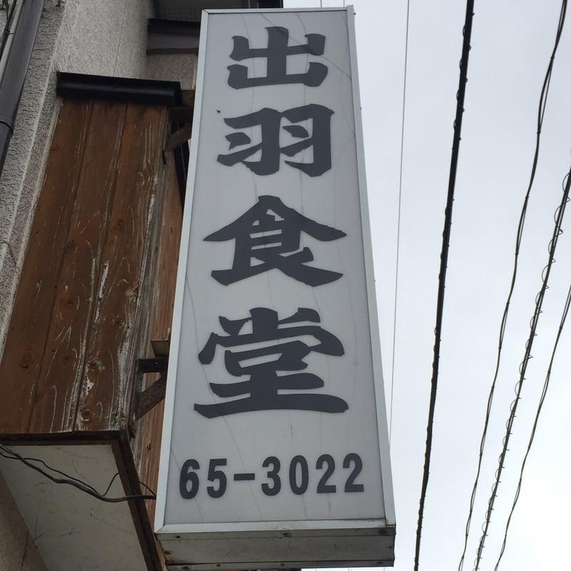 出羽食堂 秋田県由利本荘市岩谷町 看板