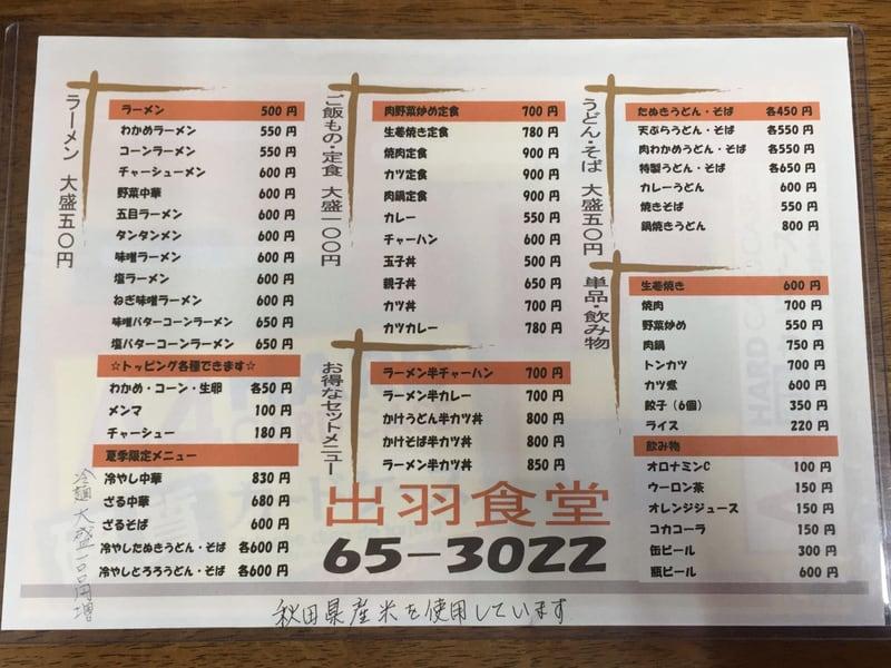 出羽食堂 秋田県由利本荘市岩谷町 メニュー
