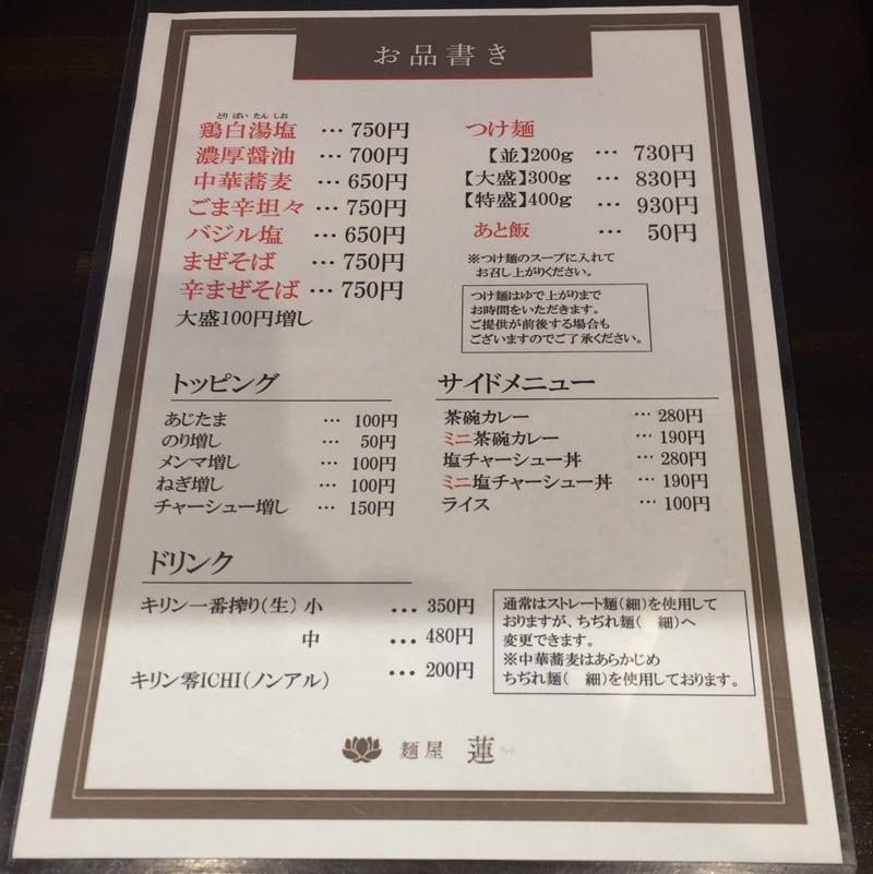 麺屋 蓮 秋田県秋田市卸町 メニュー