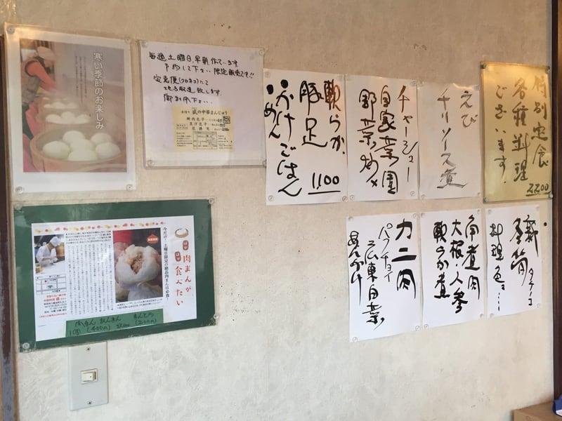 中国料理 盛 さかり 秋田市八橋 メニュー