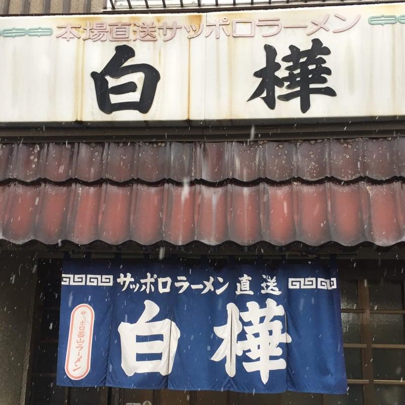 サッポロラーメン白樺 秋田県秋田市土崎 暖簾