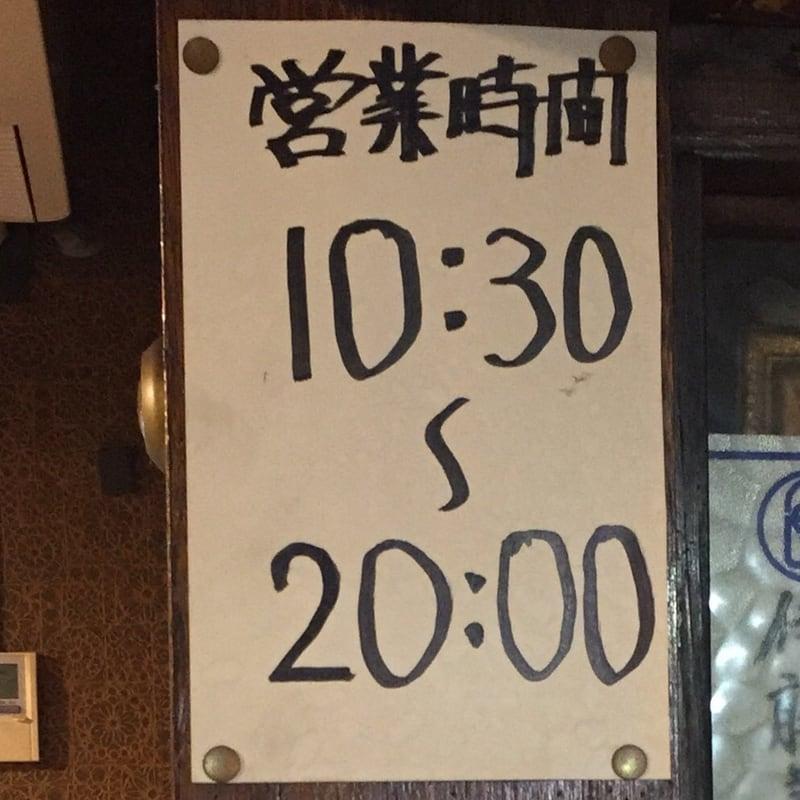 サッポロラーメン白樺 秋田県秋田市土崎 営業時間 営業案内
