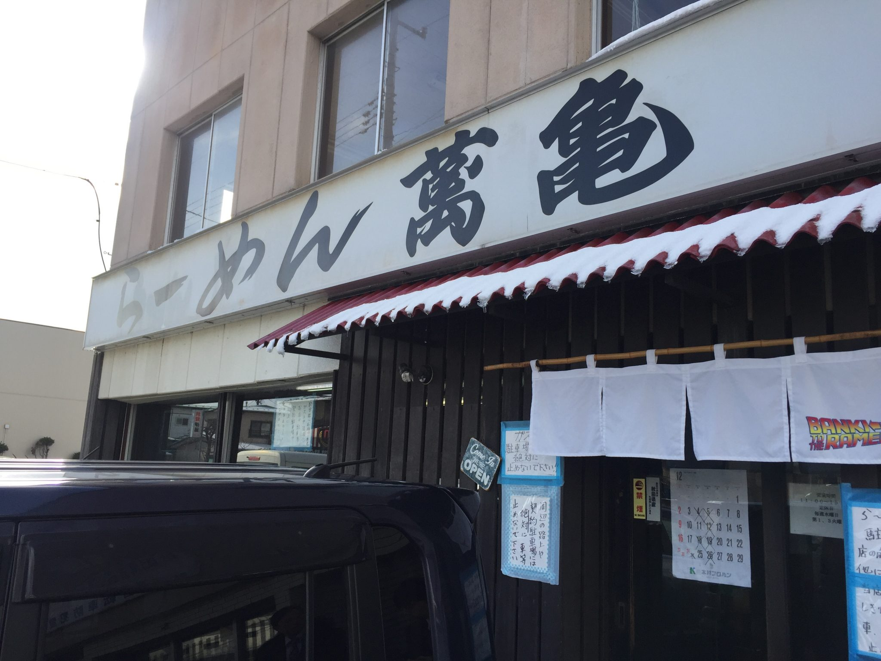 らーめん萬亀 ばんき 秋田県秋田市山王 外観