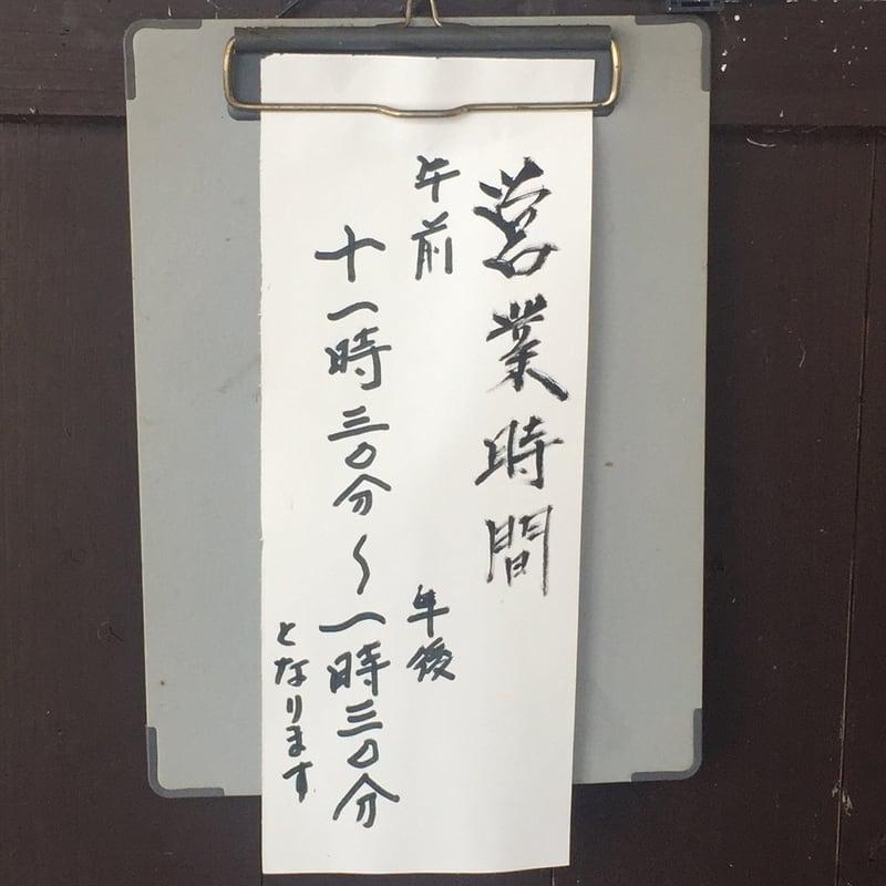 草月 そうげつ 秋田県湯沢市稲庭町 営業時間 営業案内