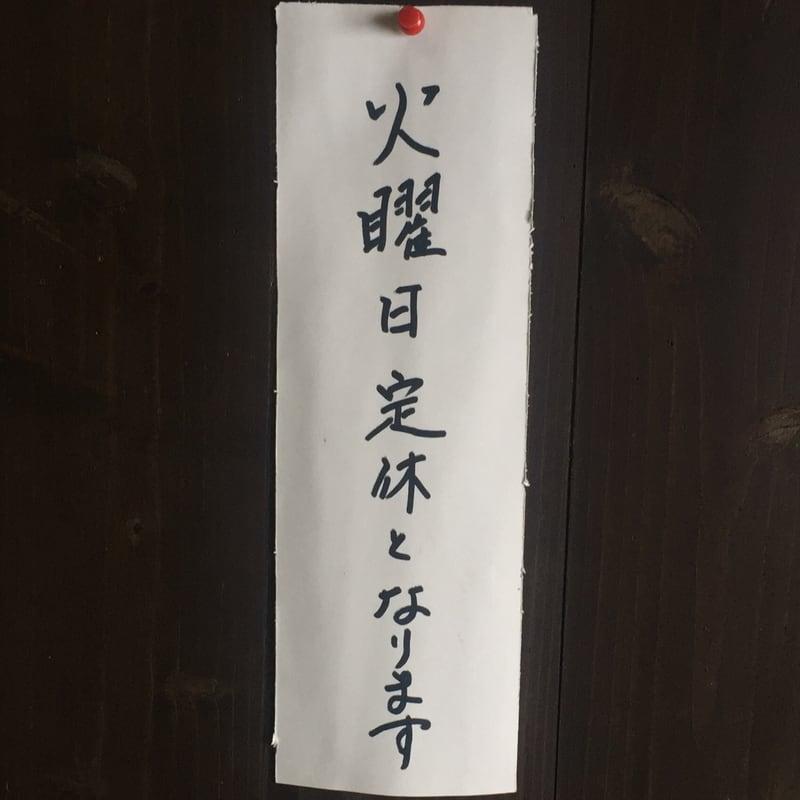 草月 そうげつ 秋田県湯沢市稲庭町 定休日