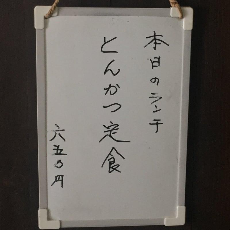 草月 そうげつ 秋田県湯沢市稲庭町 本日のランチ メニュー看板