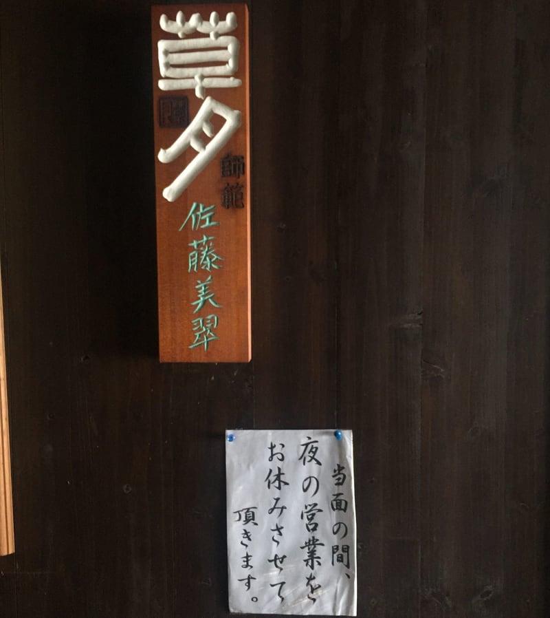 草月 そうげつ 秋田県湯沢市稲庭町 営業案内