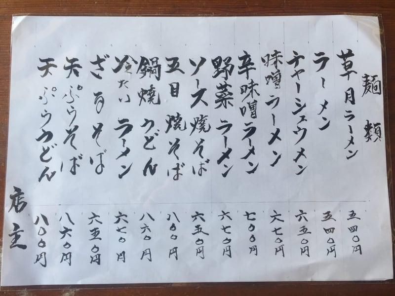 草月 そうげつ 秋田県湯沢市稲庭町 メニュー