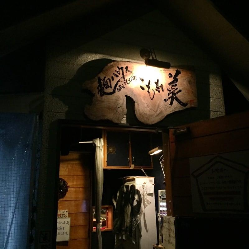 麺ハウス こもれ美 宮城県黒川郡大衡村 外観