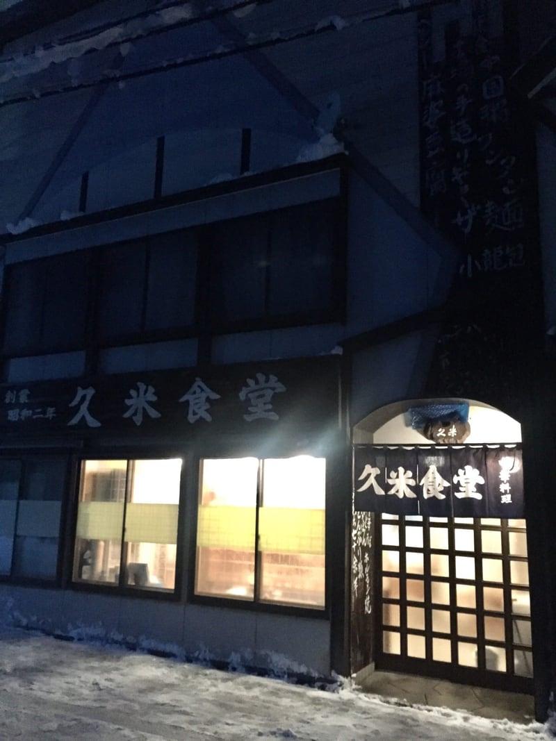 久米食堂 秋田県湯沢市上院内 外観