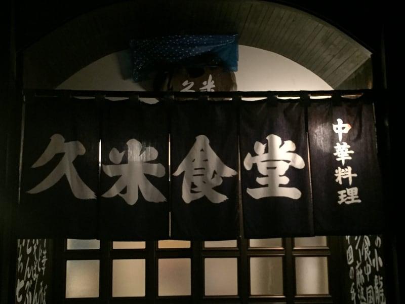 久米食堂 秋田県湯沢市上院内 暖簾