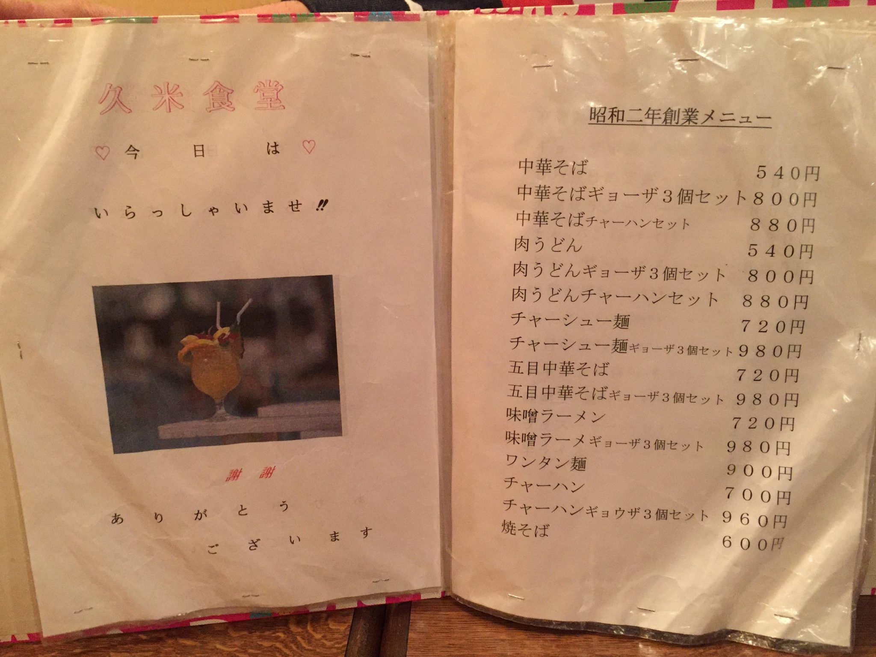 久米食堂 秋田県湯沢市上院内 メニュー
