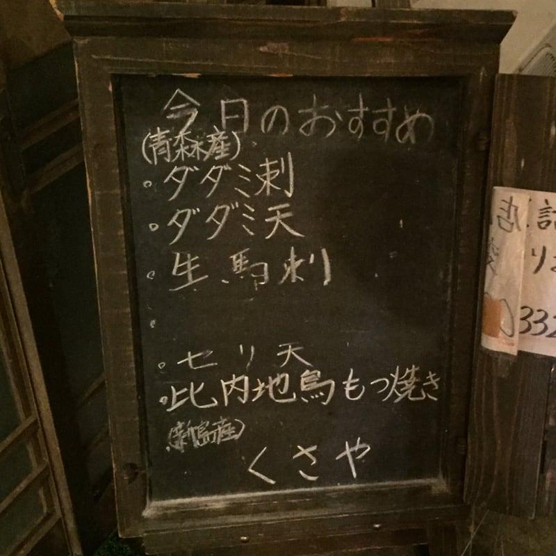居酒屋 炭炭 炭々 たんたん 秋田県雄勝郡羽後町 お勧め メニュー看板