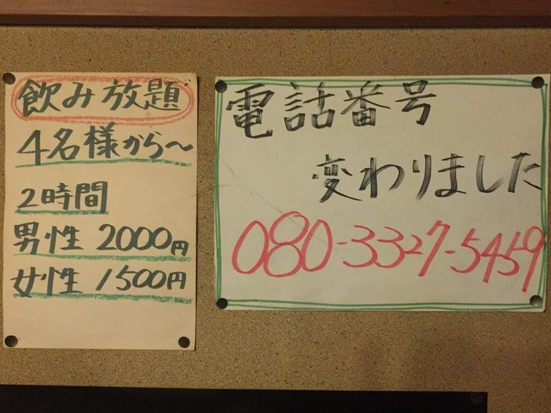 居酒屋 炭炭 炭々 たんたん 秋田県雄勝郡羽後町 メニュー
