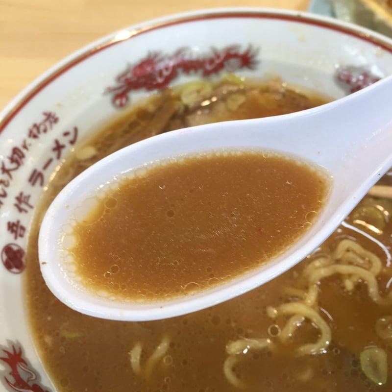 吾作ラーメン 御所野店 秋田県秋田市御所野 みそ味 味噌ラーメン スープ