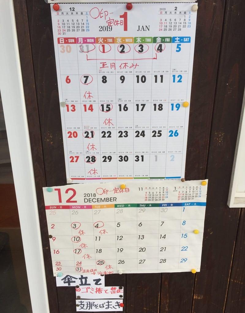 支那そば まき 秋田県秋田市下新城 営業カレンダー 定休日