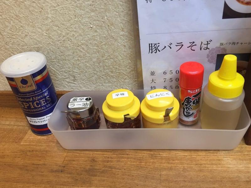 支那そば まき 秋田県秋田市下新城 モツそば 味噌味 味変 調味料