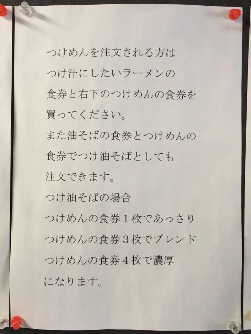 らーめん萬亀 ばんき 秋田県秋田市山王 メニュー