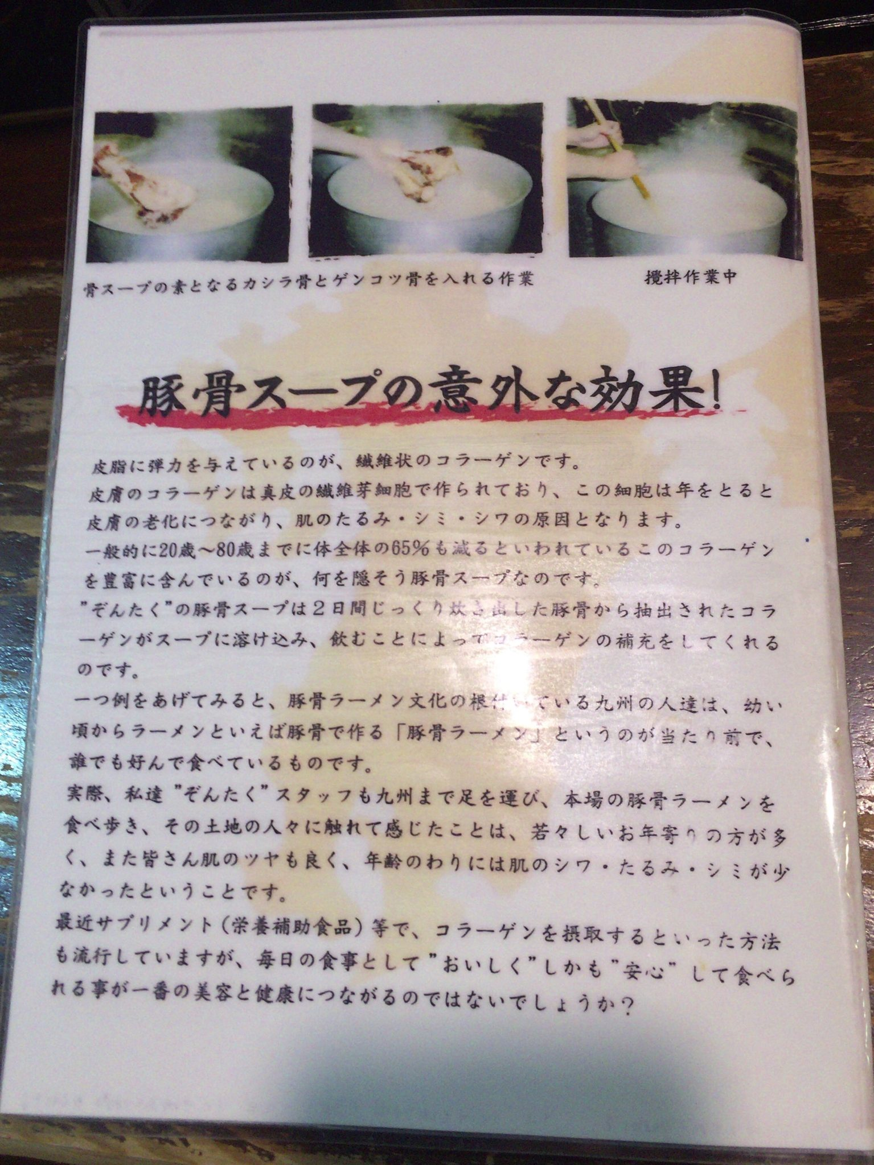 博多ラーメン ぞんたく Zondaq 秋田県秋田市新屋 メニュー