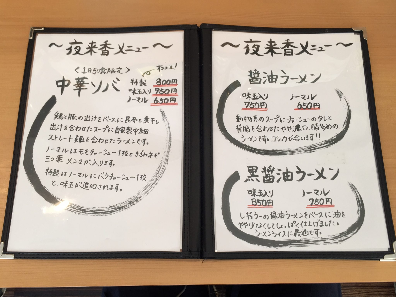 自家製麺 麺や二代目 夜来香 イエライシャン 秋田県秋田市飯島 メニュー