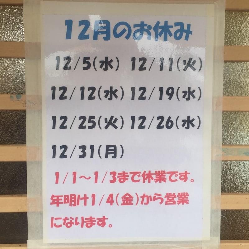 自家製麺 麺や二代目 夜来香 イエライシャン 秋田県秋田市飯島 営業カレンダー 定休日