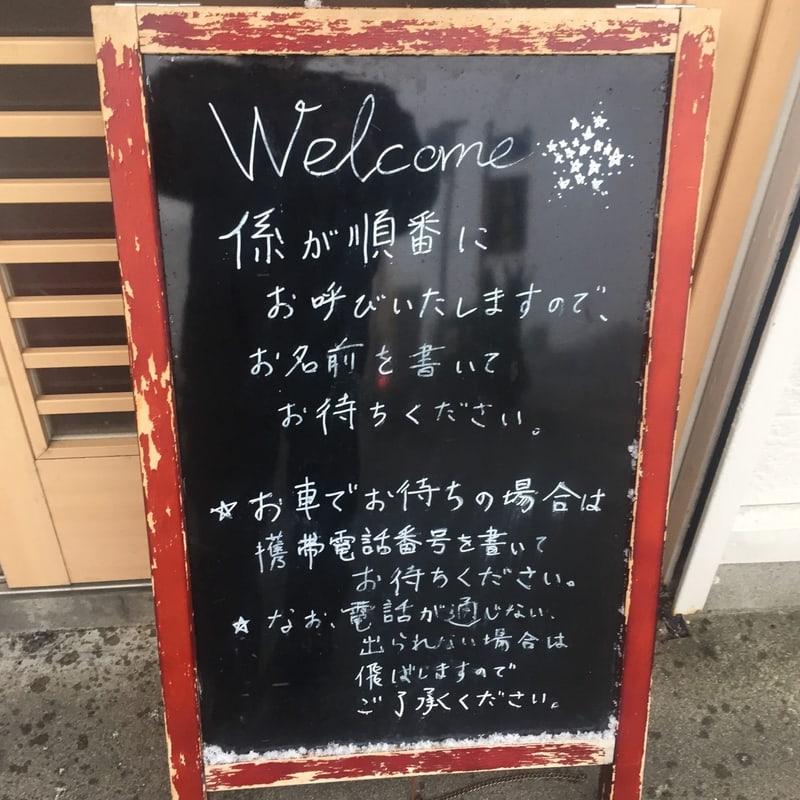 自家製麺 麺や二代目 夜来香 イエライシャン 秋田県秋田市飯島 営業案内