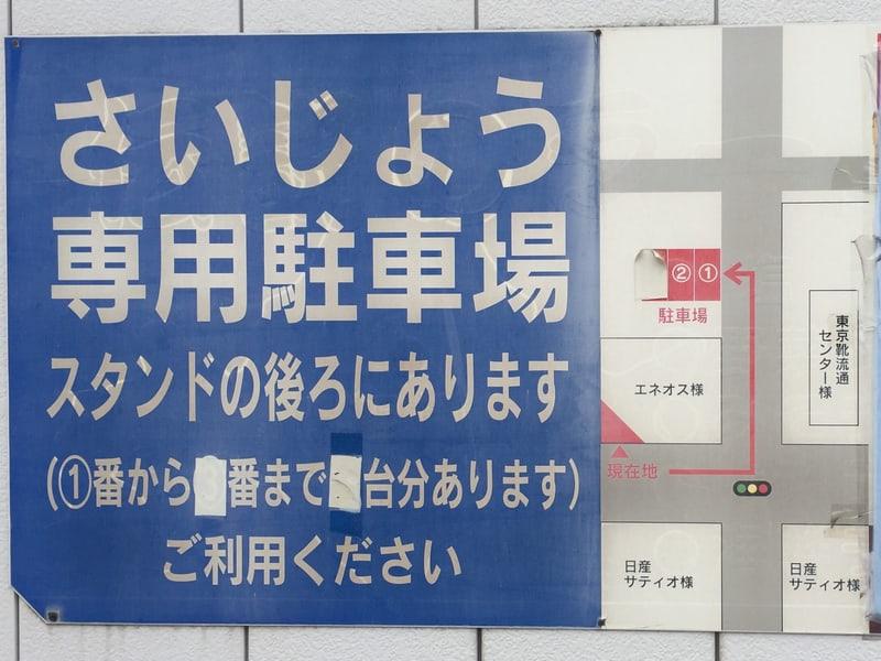 旭川ラーメン さいじょう 秋田県秋田市寺内 駐車場案内