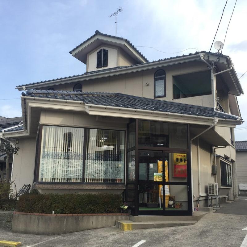 中華料理 博陽軒 はくようけん 秋田県にかほ市平沢 外観