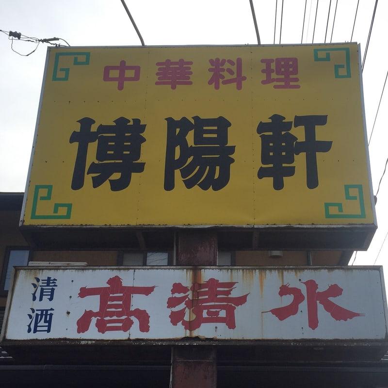 中華料理 博陽軒 はくようけん 秋田県にかほ市平沢 看板