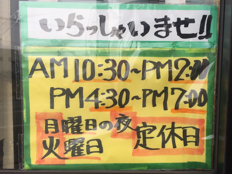 中華料理 博陽軒 はくようけん 秋田県にかほ市平沢 営業時間 営業案内 定休日