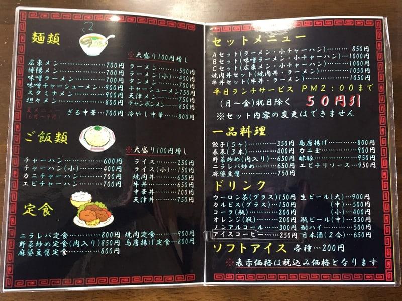 中華料理 博陽軒 はくようけん 秋田県にかほ市平沢 メニュー