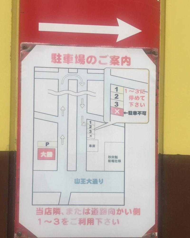 大勝食堂 だいしょうしょくどう 秋田県秋田市山王 駐車場案内