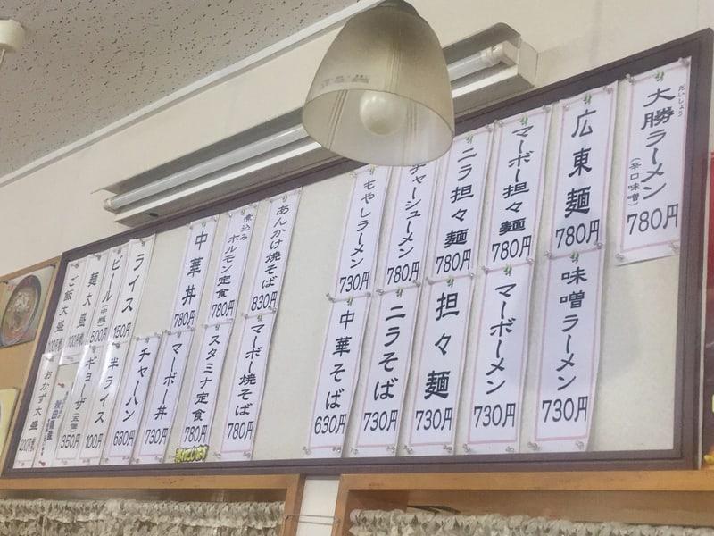 大勝食堂 だいしょうしょくどう 秋田県秋田市山王 メニュー