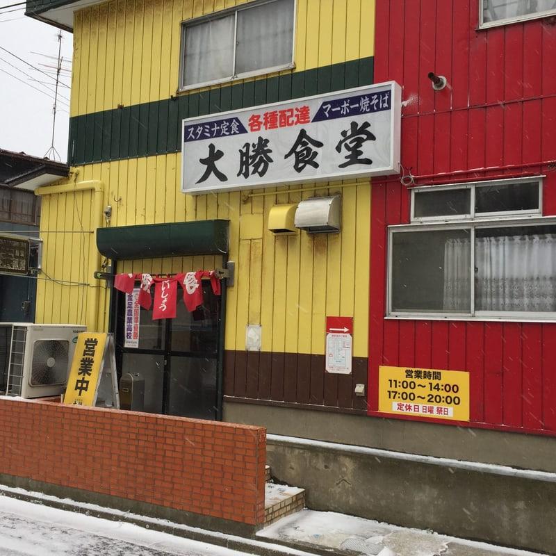 大勝食堂 だいしょうしょくどう 秋田県秋田市山王 外観