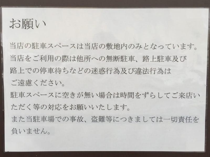 トラガス。 秋田県湯沢市西新町 駐車場案内