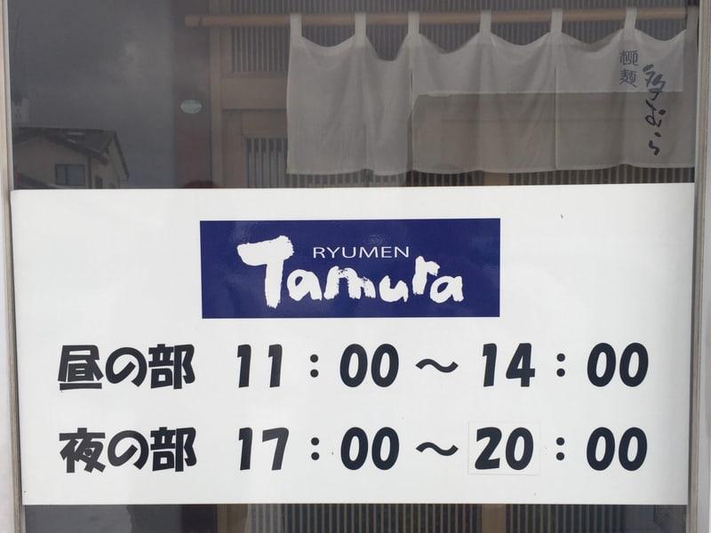 柳麺 多むら 能代本店 秋田県能代市花園町 営業時間 営業案内 定休日