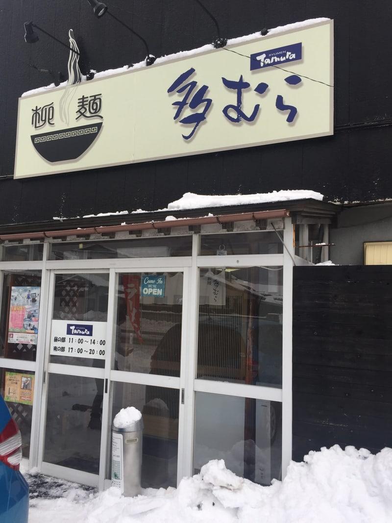 柳麺 多むら 能代本店 秋田県能代市花園町 外観