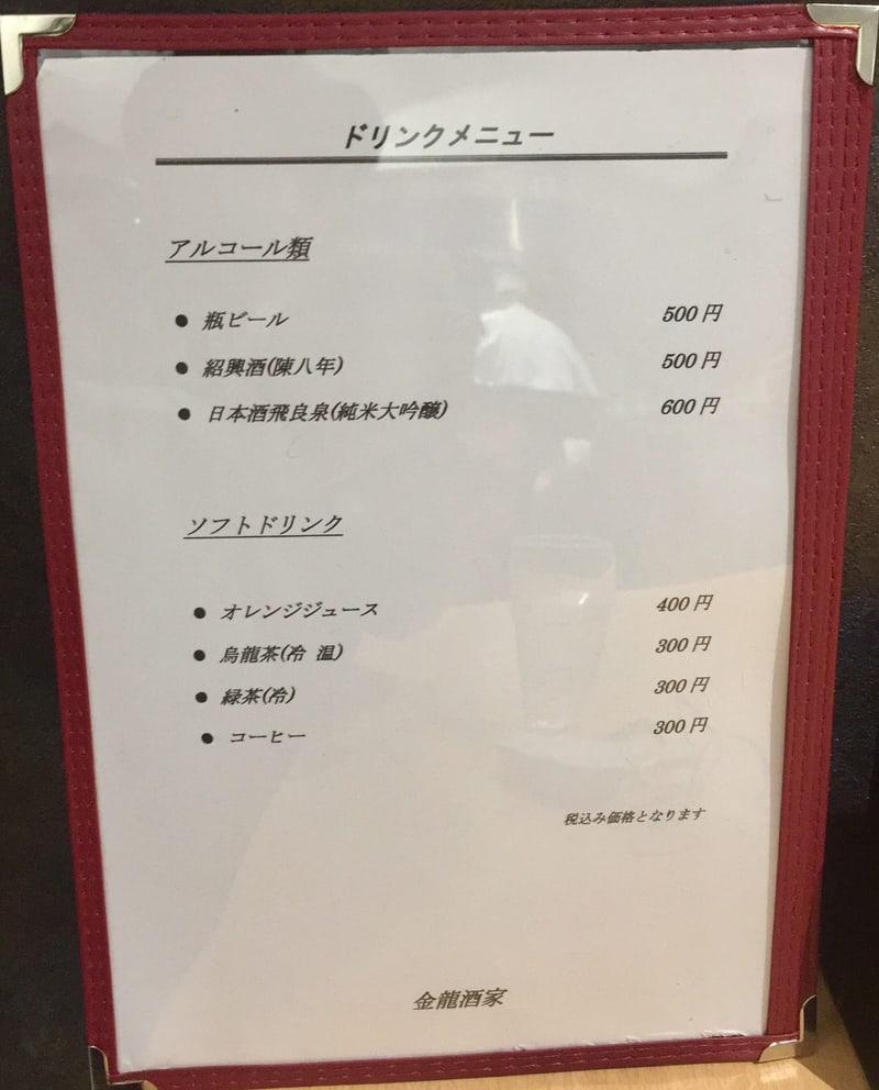 中華ダイニング 金龍酒家 きんりゅうしゅか 秋田県秋田市中通 プレオープン メニュー