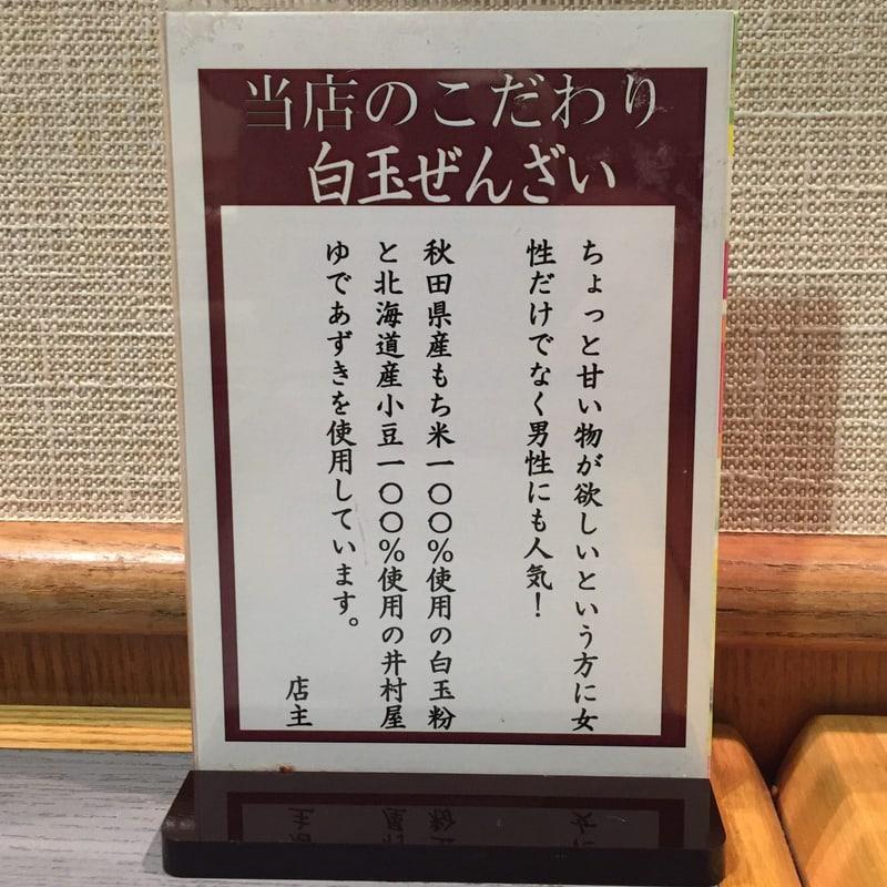 南秋ラーメン なんしゅうラーメン 秋田県秋田市中通 西部秋田店B1F メニュー