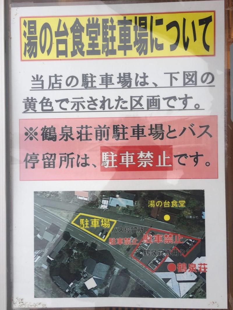 湯の台食堂 秋田県にかほ市象潟町 駐車場案内