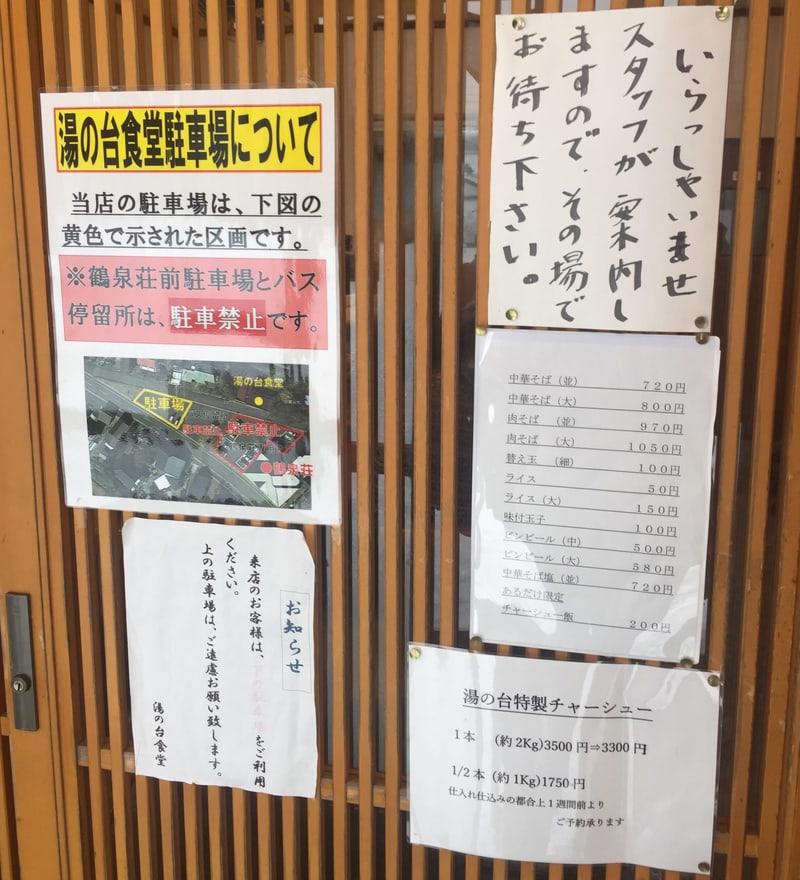 湯の台食堂 秋田県にかほ市象潟町 営業案内
