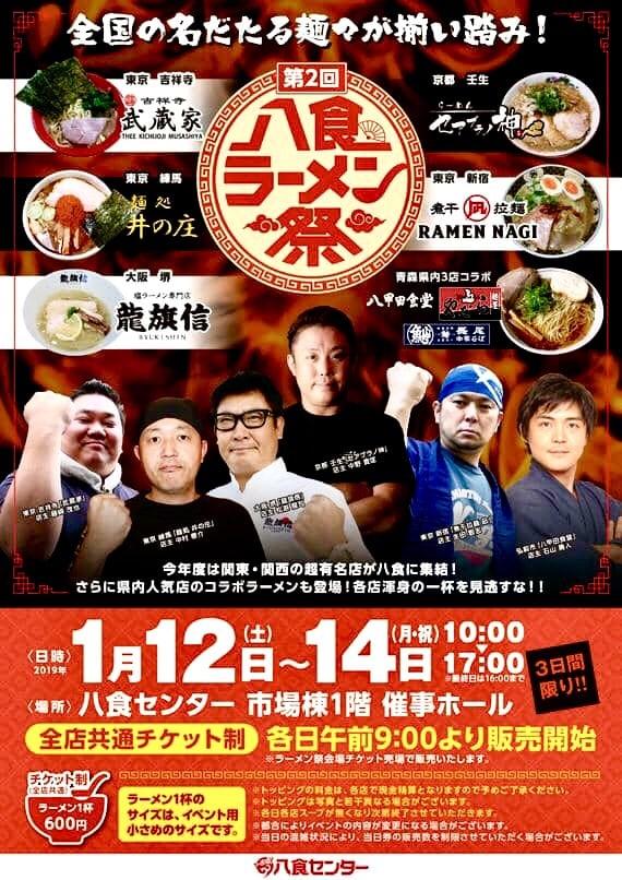 第2回八食ラーメン祭 青森県八戸市 八食センター