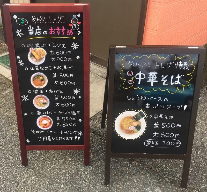 めん処 トレザ 秋田県秋田市仁井田 メニュー看板