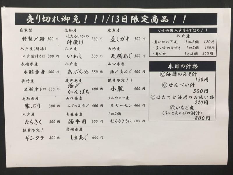 旨さ廻る回転寿司 八食市場寿司 メニュー