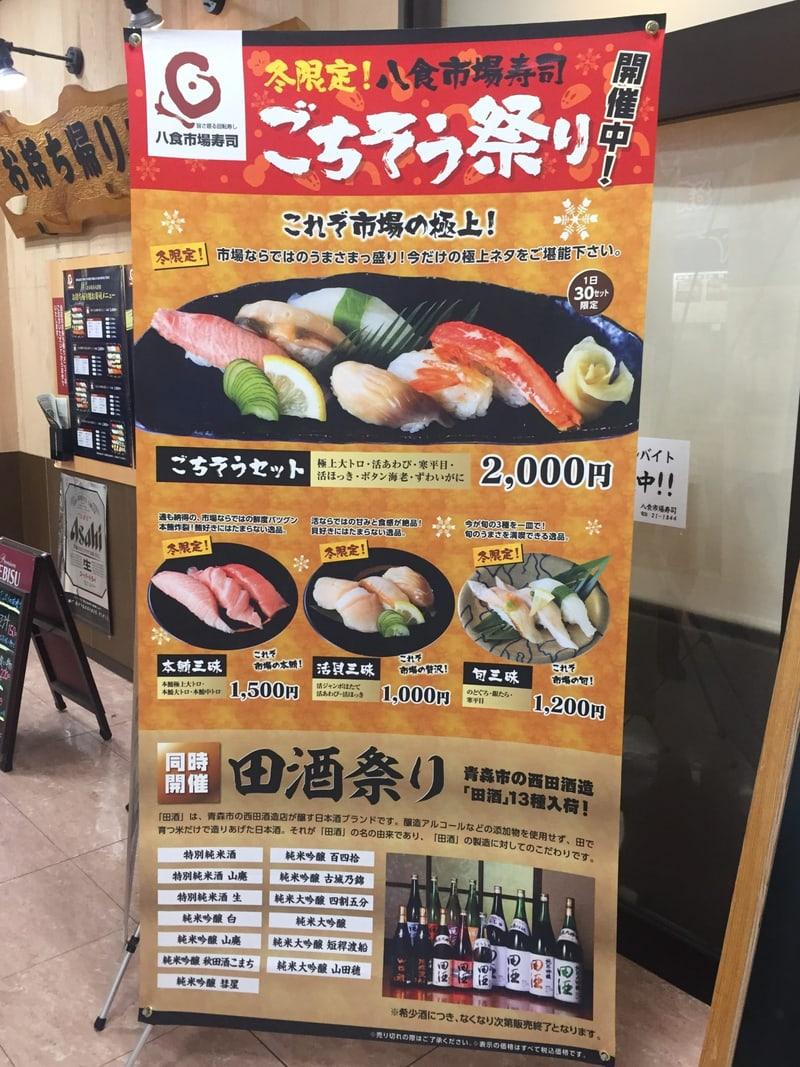 旨さ廻る回転寿司 八食市場寿司 メニュー看板