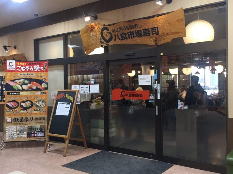 旨さ廻る回転寿司 八食市場寿司 外観