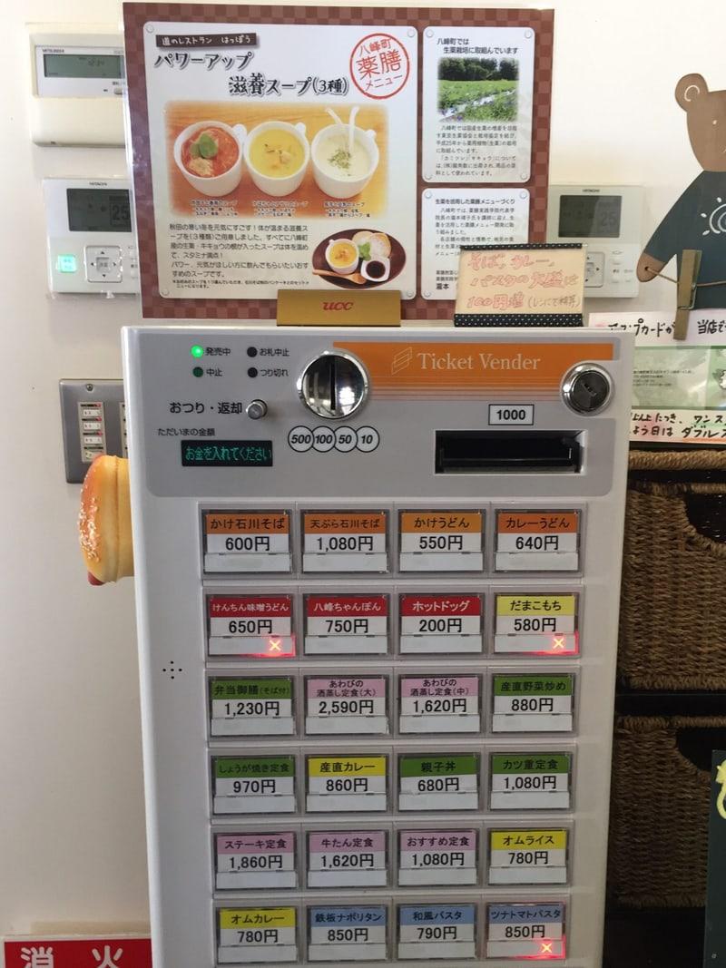 レストランはっぽう 秋田県山本郡八峰町峰浜 道の駅みねはま おらほの館 券売機 メニュー