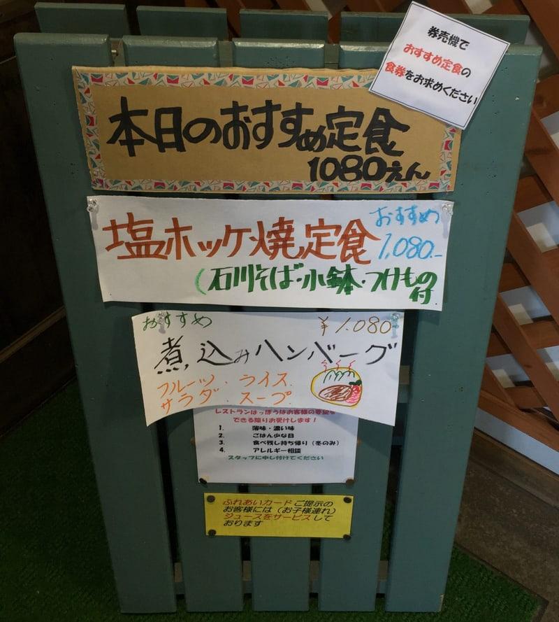 レストランはっぽう 秋田県山本郡八峰町峰浜 道の駅みねはま おらほの館 メニュー看板