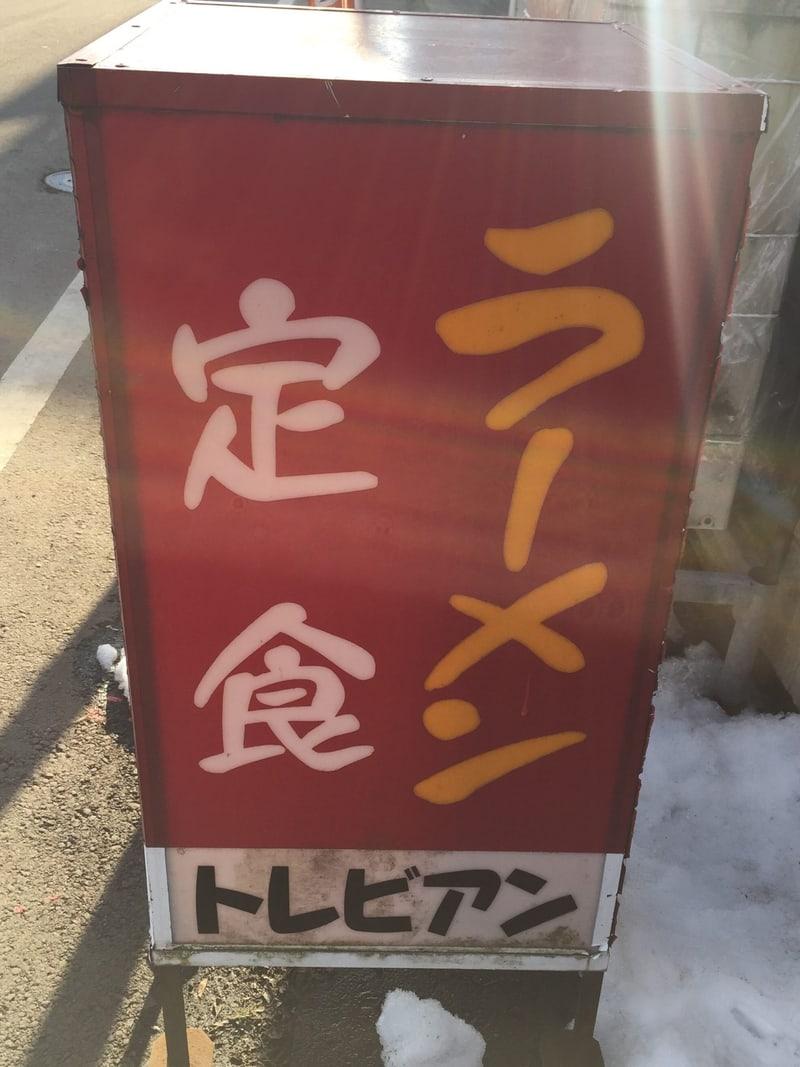 トレビアン食堂 秋田県山本郡藤里町 看板