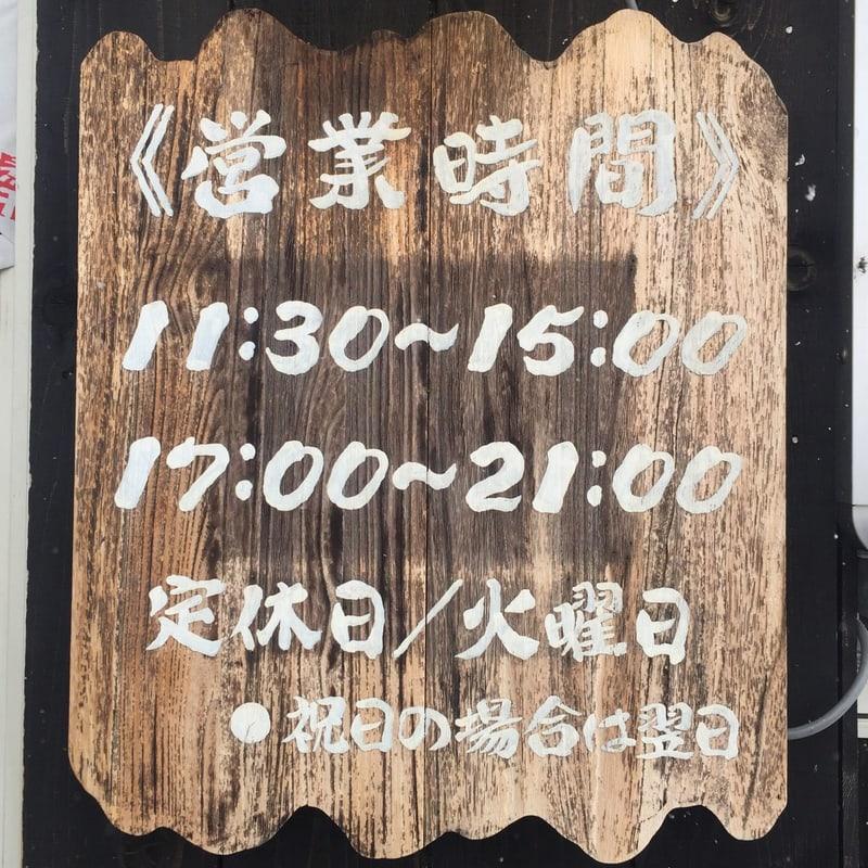 自家製麺 麺屋にぼすけ 美郷店 秋田県仙北郡美郷町 営業時間 営業案内 定休日
